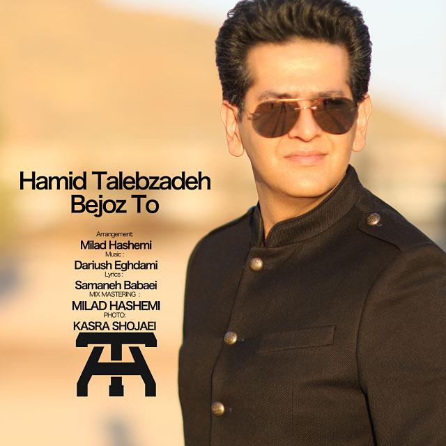 Hamid Talebzadeh - Be Joz To