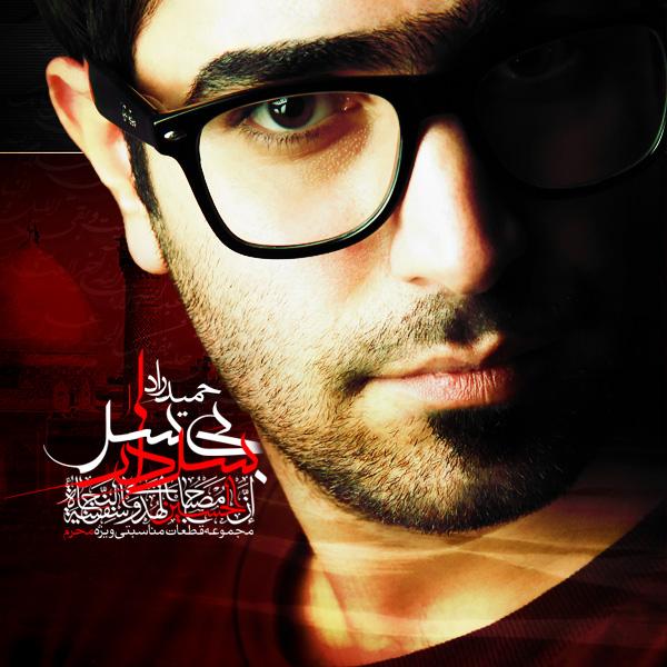 Hamid Raad – Sardare Bi Sar