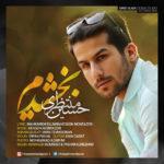 Hossein Montazeri – Bakhshidam