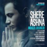 Mohsen Jahangiri – Shere Ashena