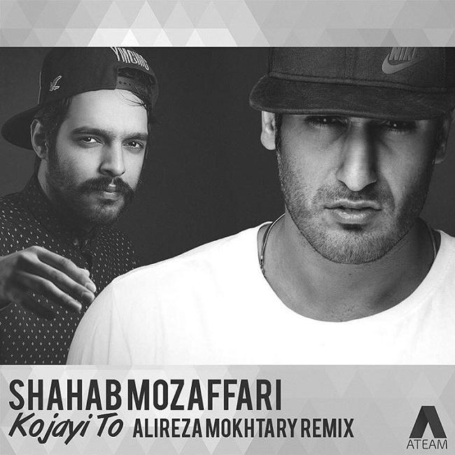 Shahab Mozaffari - Kojaei To ( Remix )