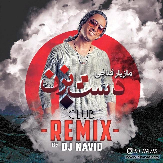 Mazyar Fallahi - Dast Bezan ( Dj Navid Club Remix )