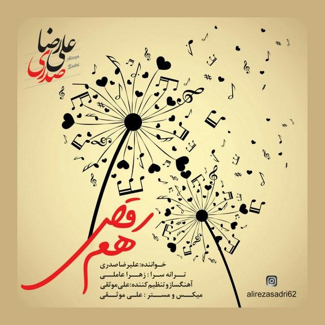 Alireza Sadri - Ham Raghs