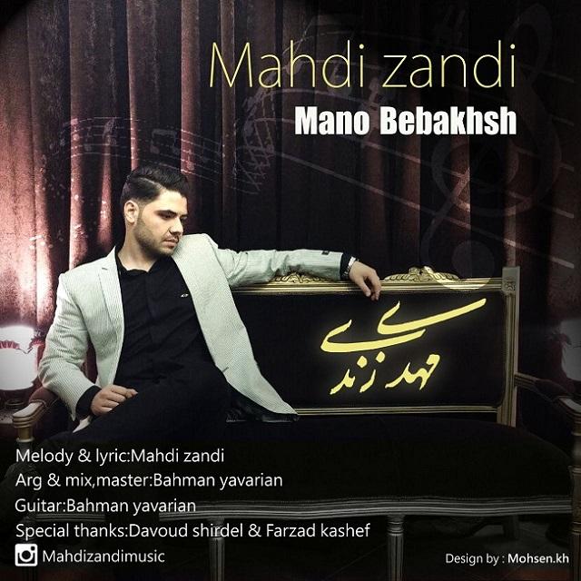 Mahdi Zandi – Mano Bebakhsh