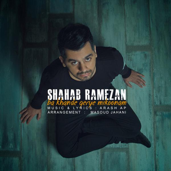 Shahab Ramezan - Ba Khande Gerye Mikonam