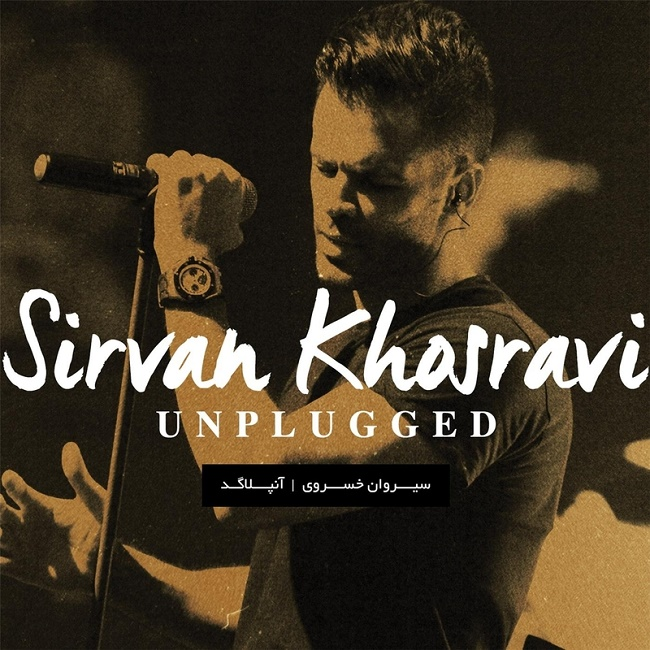 Sirvan Khosravi - Kojaei To ( Unplugged )
