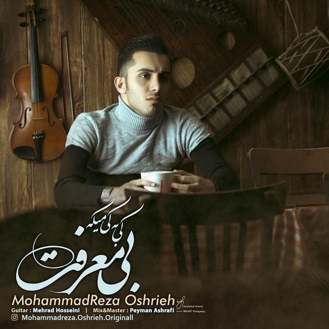 Mohammad Reza Oshrieh - Ki Be Ki Mige Bi Marefat