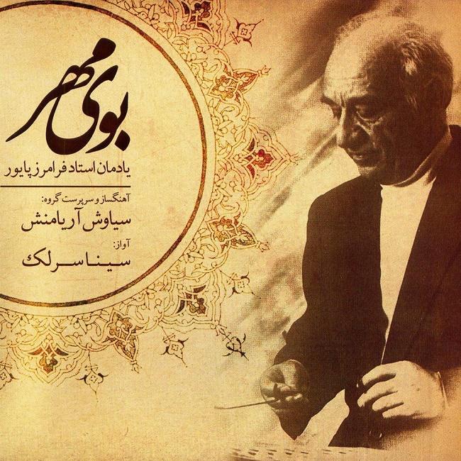Sina Sarlak - Shabe Vesal ( Tasnif )