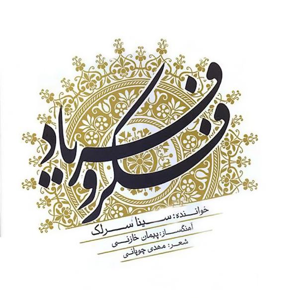Sina Sarlak - Fekro Faryad ( Avaze Mahoor )