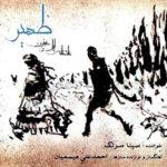 Sina Sarlak – Zahir