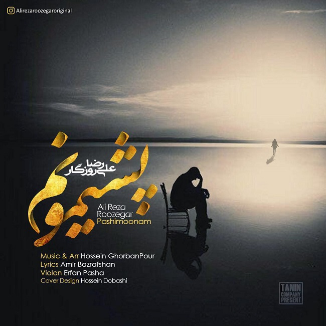 Alireza Roozegar - Pashimoonam