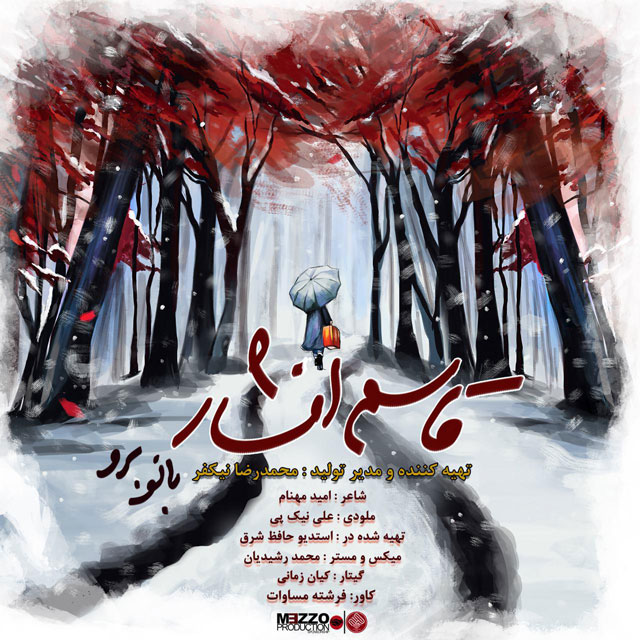 Ghasem Afshar - Banoo Boro