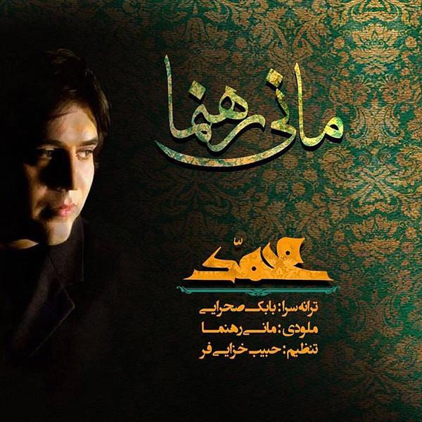 Mani Rahnama – Ya Mohammad