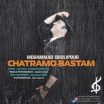 Mohammad Gholipour - Chatramo Bastam