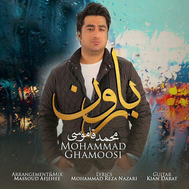 Mohammad Ghamoosi - Baroon