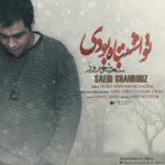 Saeid Shahrouz - To Eshtebah Boodi