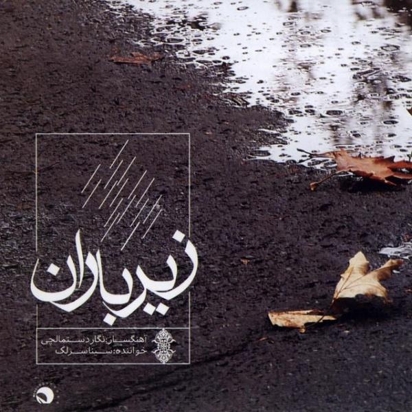 Sina Sarlak - Tasnife Che Nour Ast In