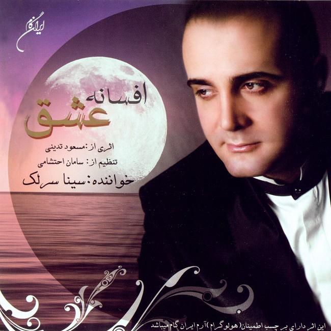 Sina Sarlak - Foroozeshe Mehr ( Tasnif )