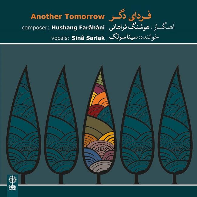 Sina Sarlak - Avaze Araq Va Forood Hamrahe Taar