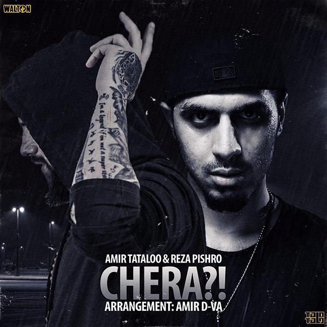 Amir Tataloo Ft Reza Pishro – Chera