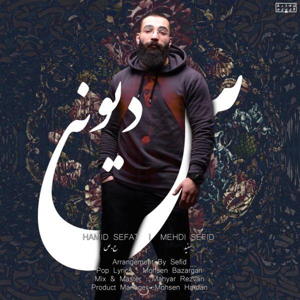 Hamid Sefat Ft Mehdi Sefid – Divounas