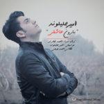 Amir Jalilvand – Baroone Asheghi