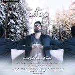Behnam Mehdidoost – To Dey Amadi
