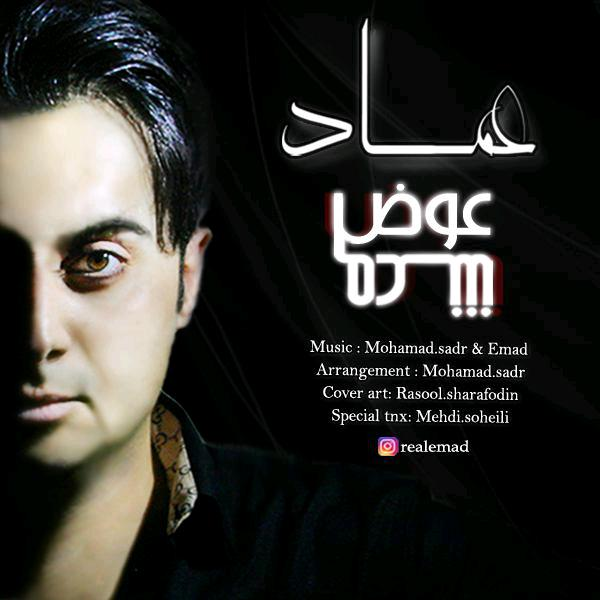 Emad Shafiei – Avaz Shodam