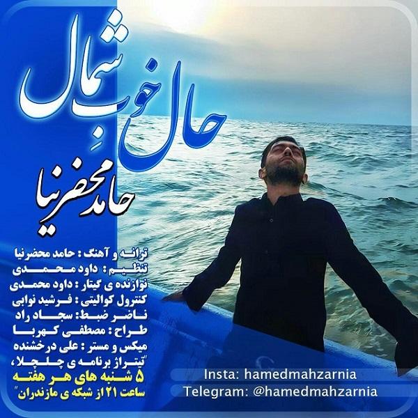 Hamed Mahzarnia – Hale Khobe Shomal