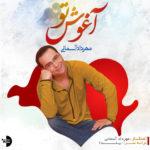 Mehrdad Asemani – Aghooshe To