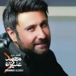 Mohammad Alizadeh – Eshgham In Rooza