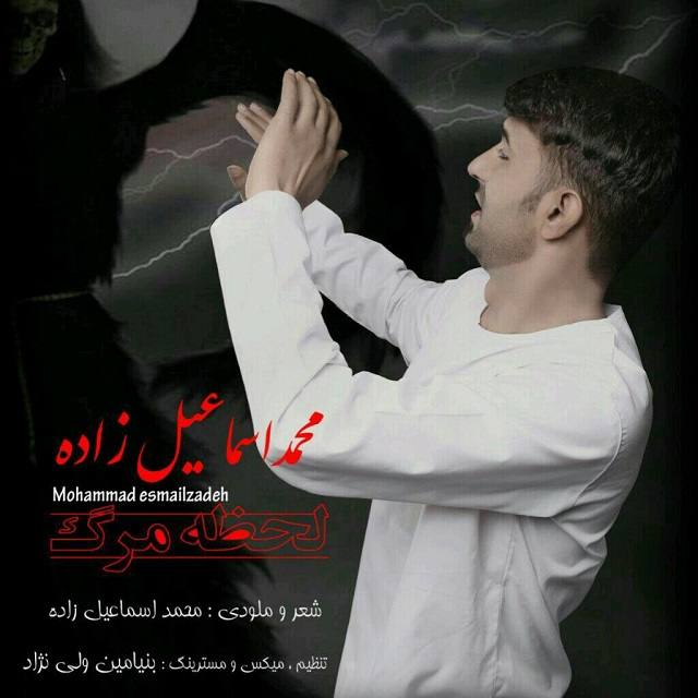 Mohammad Esmaeilzadeh – Lahzeh Marg