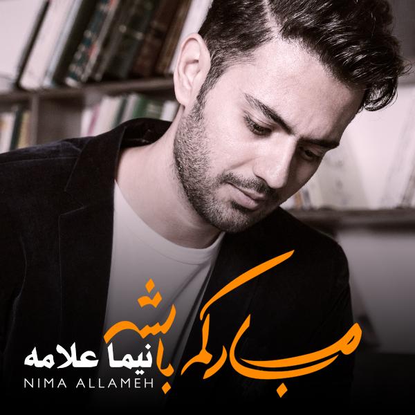 Nima Allameh – Marze Mohkam