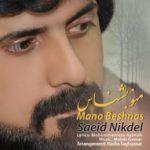 Saeid Nikdel – Mano Beshnas