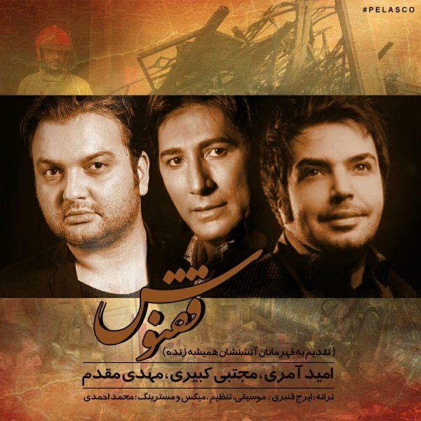 Omid Ameri & Mojtaba Kabiri & Mehdi Moghaddam – Ghoghnoos