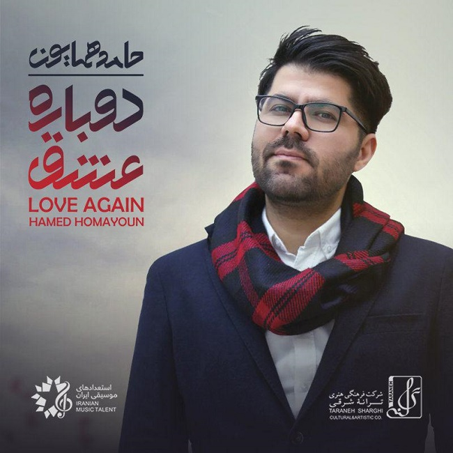 Hamed Homayoun – Ghesmat