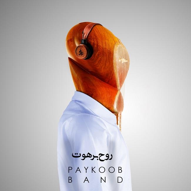 Paykoob Band – Roohe Barahoot