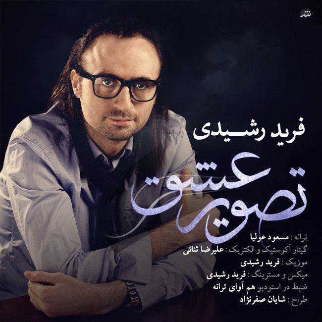 Farid Rashidi – Tasvire Eshgh