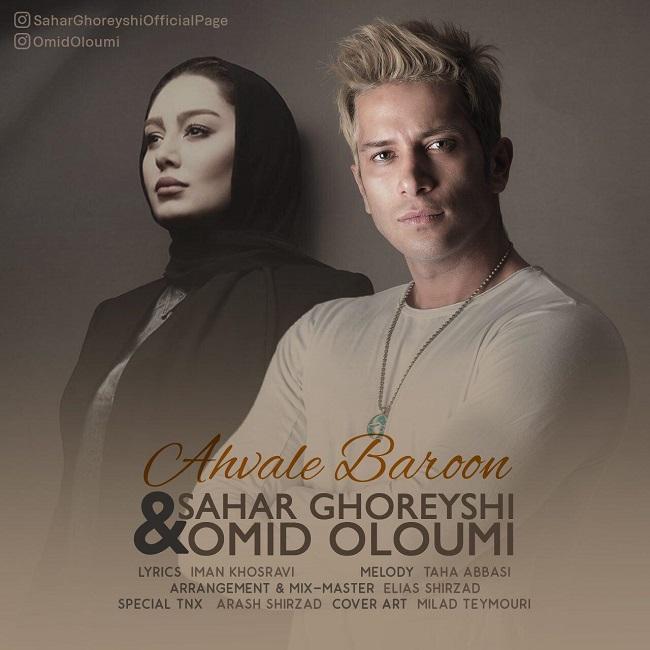 Omid Oloumi & Sahar Ghoreyshi – Ahvale Baroon