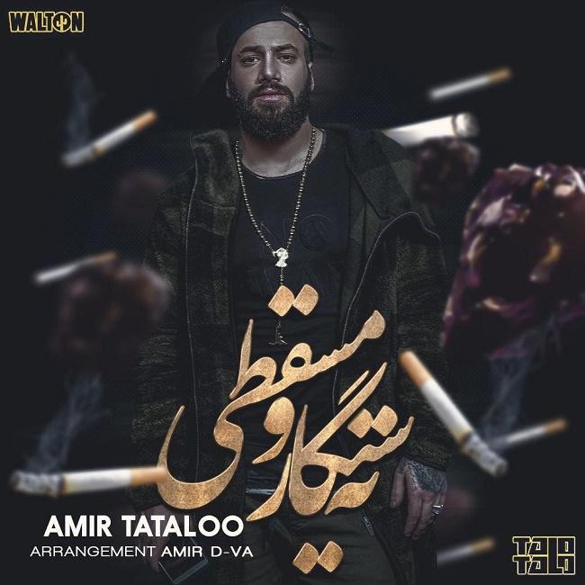 Amir Tataloo – Tah Sigar O Masghati