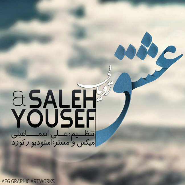 Saleh & Yousef – Eshghe Royaei