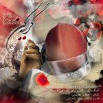 Sadegh Sheikhzadeh – Gerye Kon