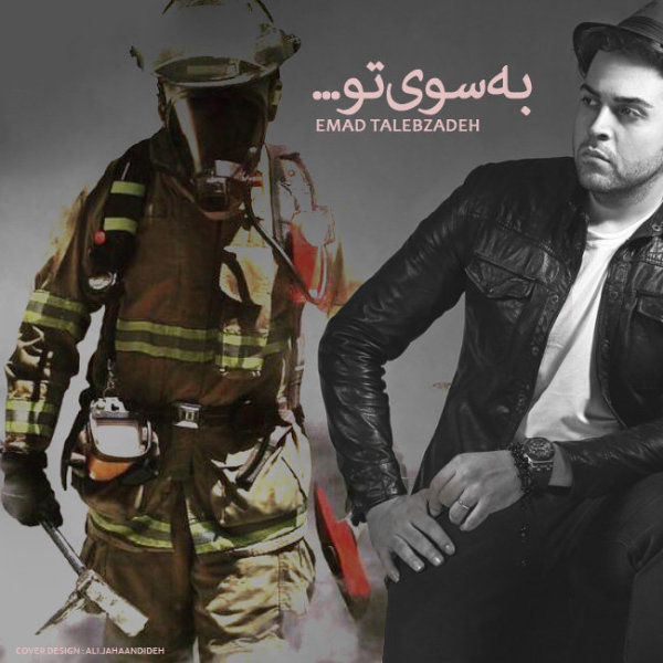 Emad Talebzadeh – Be Sooye To