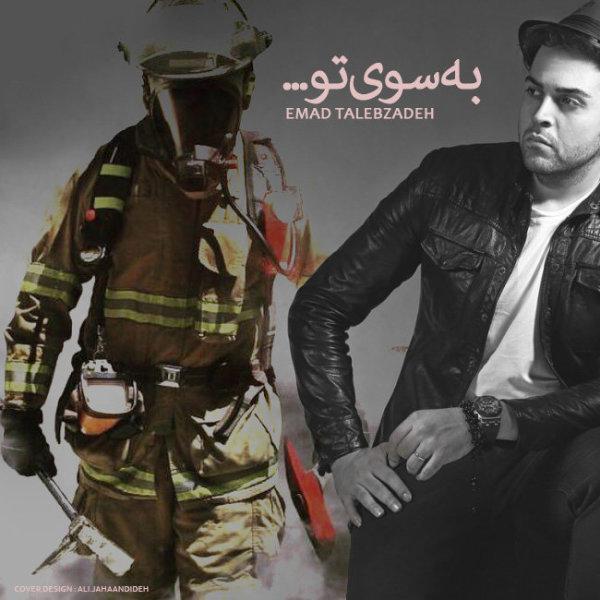 Emad Talebzadeh – Be Sooye To