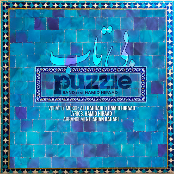 Puzzle Band Ft Hamid Hiraad - Bitab