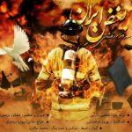 Behrouz Derakhshani – Boghze Iran