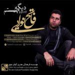 Fateh Nooraee – Dige Mohem Nist