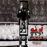 Mehdi Yarrahi – Nafas