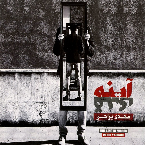 Mehdi Yarrahi – Ayeneh Ghaddi