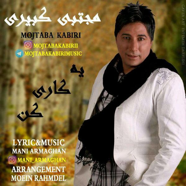Mojtaba Kabiri – Ye Kari Kon